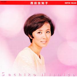 西田佐知子 - スーパー・バリュー