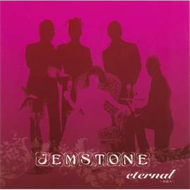 JEMSTONE - eternal~永遠人~