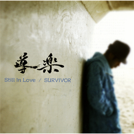 導楽 - Still In Love