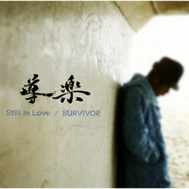 導楽 - Still In Love