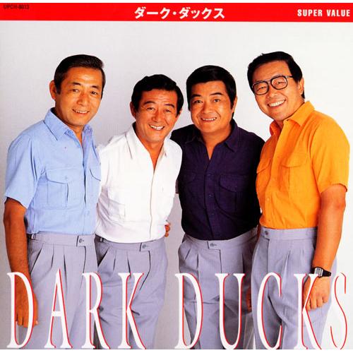スーパー・バリュー[CD] - ダークダックス - UNIVERSAL MUSIC JAPAN