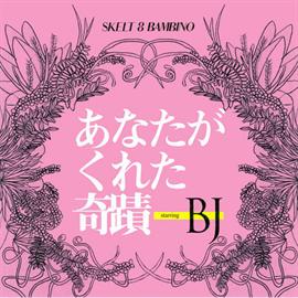 スケルト・エイト・バンビーノ - あなたがくれた奇蹟 starring BJ
