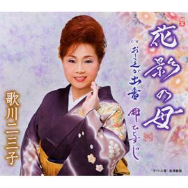歌川二三子 - 花影の母