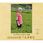 大津貴子 - ほほえみの花