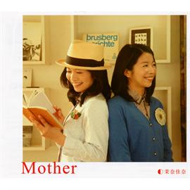 茉奈佳奈 - Mother