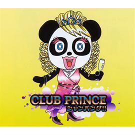 CLUB PRINCE - シャンパンダ!!