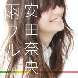 安田奈央 - 雨フル~悲しみはきっといつの日か~