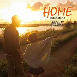 童子-T - HOME feat. SA.RI.NA