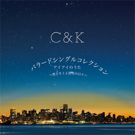 C&K - アイアイのうた~僕とキミと僕等の日々~