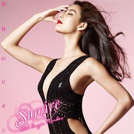 Sumire - 黄昏のビギン