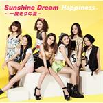 Sunshine Dream ~一度きりの夏~