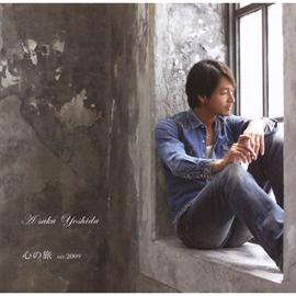 吉田栄作 - 心の旅(ver.2009)