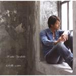 心の旅(ver.2009)