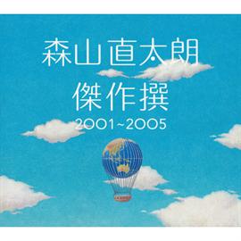 森山直太朗 - 傑作撰 2001~2005