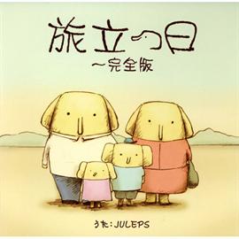 JULEPS - 旅立つ日~完全版