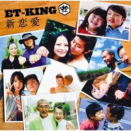 ET-KING - 新恋愛
