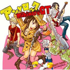 mihimaru GT - アンロック