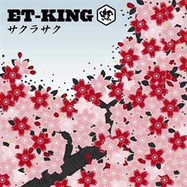 ET-KING - サクラサク