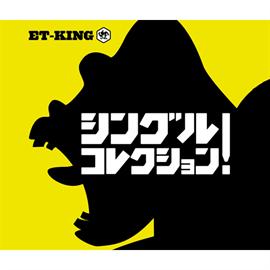 ET-KING - シングルコレクション!