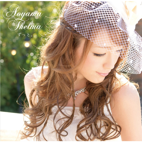 ずっと。[CD MAXI] - 青山テルマ - UNIVERSAL MUSIC JAPAN