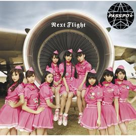 ぱすぽ☆ - Next Flight  ファーストクラス盤