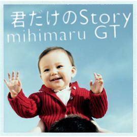 mihimaru GT - 君だけのStory