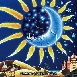 ピロカルピン - 太陽と月のオアシス