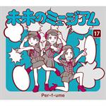 Perfume - 未来のミュージアム