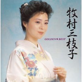 牧村三枝子 - ゴールデン☆ベスト