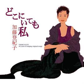 加藤登紀子 - どこにいても私