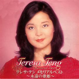 テレサ・テン - テレサ・テン メモリアルベスト-永遠の歌姫-