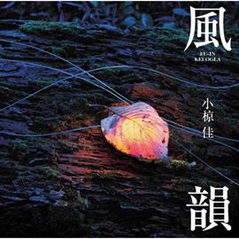 小椋 佳 - 風韻~提供楽曲セルフカヴァー集~