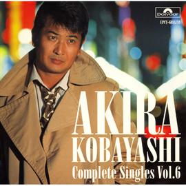 小林旭 - 小林旭コンプリートシングルズ Vol.6