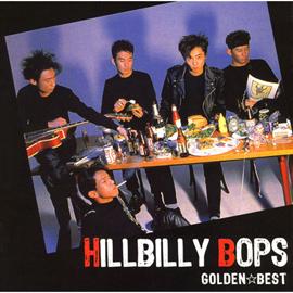 ヒルビリー・バップス - GOLDEN☆BESTヒルビリー・バップス