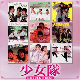 少女隊 - GOLDEN☆BEST少女隊 フォノグラム・シングル・コレクション