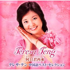 テレサ・テン - 何日君再來 テレサ・テン中国語ベスト・セレクション