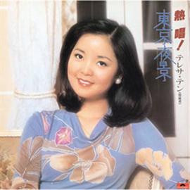 テレサ・テン - 熱唱!テレサ・テン『東京夜景』