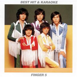 フィンガー5 - 歌が唄いたい!!ベストヒット&カラオケ フィンガー5