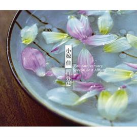 小椋 佳 - 小椋佳 自分史ベスト35 35th Anniversaryスペシャル・ベスト