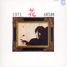 加橋かつみ - 1971花