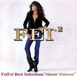 """欧陽菲菲 - FeiFei best Selections """"shinin' Forever"""""""