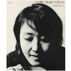 加藤登紀子 - この世に生まれてきたら
