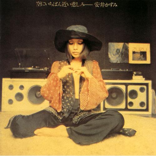 空にいちばん近い悲しみ[CD] - 安井かずみ - UNIVERSAL MUSIC JAPAN
