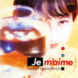 橋本一子 - Je m'aime(ジュ・メーム)