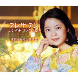 テレサ・テン - テレサ・テン シングル・コレクション-日本語曲完全収録盤-