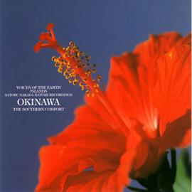 中田悟 - 自然音シリーズ 伝説の島、沖縄