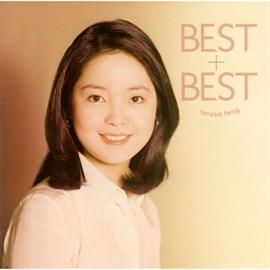 テレサ・テン - ベスト+ベスト 日本語&中国語ヒット曲聴き比べ