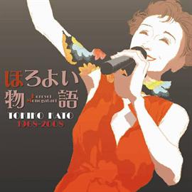 加藤登紀子 - ほろよい物語 加藤登紀子オリジナル曲集 1968-2008