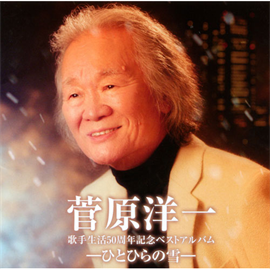 菅原洋一 - 歌手生活50周年ベストアルバム ーひとひらの雪ー