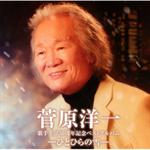 歌手生活50周年ベストアルバム ーひとひらの雪ー